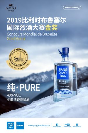 Poster of JIANGXIAOBAI PURE winning gold at the Spirits Selection.